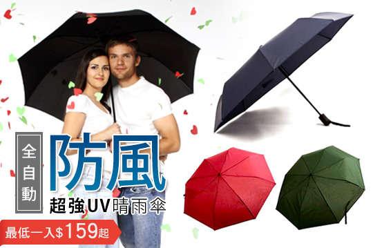 每入只要159元起,即可享有超強UV防風全自動晴雨傘(每入內含手提收納袋一入)〈一入/二入/四入/八入/十入,顏色可選:深藍/酷黑/朱紅/咖啡/墨綠〉