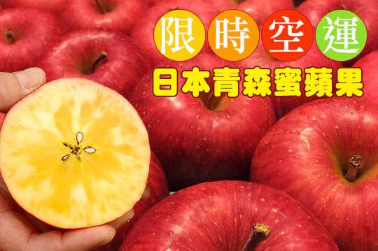 只要635元起,即可享有限時空運日本青森蜜蘋果-中尺寸/大尺寸等組合