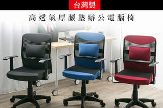 每入只要999元起,即可享有台灣製-高透氣厚腰墊辦公電腦椅〈任選一入/二入,顏色可選:黑/藍/紅〉