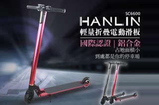 每入只要8588元起,即可享有【HANLIN】國際認證鋁合金折疊電動滑板車〈任選1入/2入/3入/4入,顏色可選:鐵灰/玫紅〉