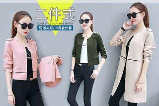 每入只要469元起,即可享有韓版長袖二穿式短款夾克(中長款外套)〈任選1入/2入/3入/4入/6入,顏色可選:軍綠色/粉紅色/米白色,尺寸可選:M/L/XL/XXL〉