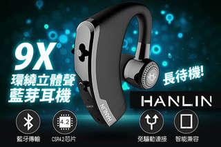 每入只要699元起,即可享有【HANLIN】9X環繞立體聲長待機無線藍芽耳機〈1入/2入/3入/4入〉