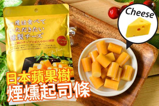 每包只要159元起,即可享有日本蘋果樹煙燻起司條〈2包/4包/8包/12包〉
