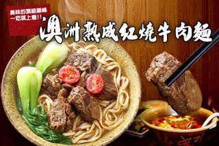 【完美黃金比例澳洲熟成紅燒牛肉麵】使用澳洲熟成的牛肉,搭配回甘的湯頭,讓許多老饕一吃就回不去了!