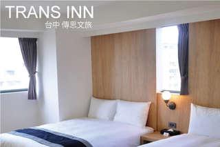 全新開幕!【台中-傳思文旅 TRANS INN】全新創意設計旅館、自由行熱門旅店!大膽的立體視覺設計,充滿溫度的交流環境!微旅行的愜意就從這裡開始~