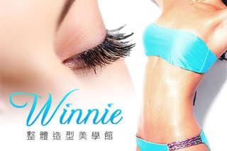 給女性朋友一場最美麗的奢華呵護!【Winnie整體造型美學館】推出淨膚粉刺調理、蠶絲蛋白美睫嫁接、腋下熱蠟除毛,讓你擁有青春風采!