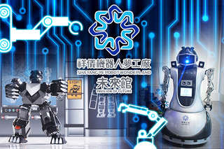 只要200元,即可享有【桃園-祥儀機器人夢工廠】寓教於樂,全台唯一機器人觀光工廠〈含單人全票一張 + 商品折價券〉