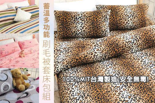 只要679元起,即可享有台灣製-蓄溫多功能刷毛被套床包組單人三件式/雙人四件式/雙人加大四件式等組合,多種款式可選