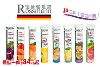 【德國Rossmann發泡錠】滿滿的維他命C,取代高糖高熱量的手搖飲料,口渴的時候,就是補充健康美麗的時候唷!多種口味可選,天天換口味都不膩!