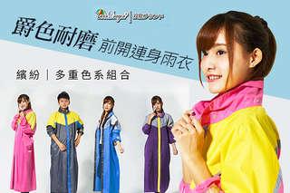每件只要339元起,即可享有【雙龍牌】爵色耐磨前開連身雨衣〈任選一件/二件/三件/四件/六件,尺寸可選:一般型/加長型,顏色可選:湖水藍/晶漾紫/蜜桃紅/鋼鐵灰〉