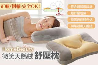 每入只要599元起,即可享有HomeBeauty微笑天鵝絨舒壓記憶枕〈一入/二入/三入/四入〉