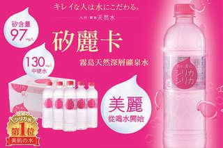 每瓶只要39元起,即可享有【日本Silica矽麗卡】霧島深層美肌礦泉水〈24瓶/48瓶/72瓶〉