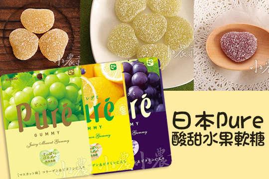 每包只要45元起,即可享有日本Pure酸甜水果軟糖〈任選4包/8包/12包,口味可選:檸檬/葡萄/青葡萄〉