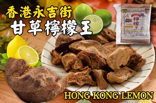 每包只要249元起,即可享有老香港甘草檸檬大王〈三包/六包〉