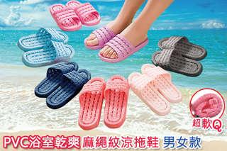 每雙只要73元起,即可享有【Conalife】超柔軟PVC浴室防滑摺疊拖鞋〈1雙/2雙/4雙/8雙/12雙/14雙/16雙/18雙,款式可選:男款/女款,多種顏色/尺寸可選〉