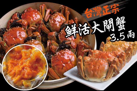 每隻只要88元起,即可享有台灣正宗鮮活大閘蟹3.5兩〈6隻/12隻/18隻/40隻/60隻/100隻〉