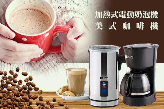 只要588元起,即可享有【小澤 kozawa】4~6人份美式咖啡機/#304不鏽鋼加熱式電動奶泡機一入,均一年保固