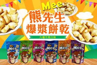 泰國進口超夯餅乾!【泰國Mee熊先生爆醬餅乾】精美可愛的立體包裝,方便外出攜帶,一人獨享好滿足,多人共享超歡樂!