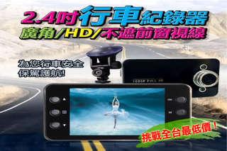 老闆瘋了!【夜視HD超廣角行車紀錄器(2.4吋迷你型)】挑戰全台最低價,體積小、超清晰、超便宜!