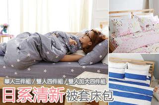 只要699元起,即可享有台灣製日系清新好眠被套床包/鋪棉兩用被床包-(單人三件組/雙人四件組/雙人加大四件組)一組,多種款式可選