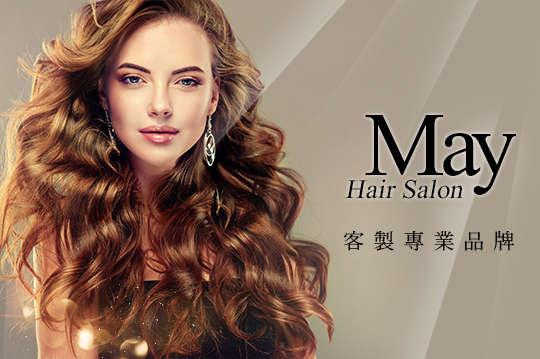 只要299元起,即可享有【May Hair salon】A.輕設計優質造型洗剪體驗 / B.May Hair吸睛創意染髮體驗(韓式造型局部挑染/單色全染 二選一) / C.寵愛頭皮深層保養 / D.May Hair日韓時尚變髮燙髮專案