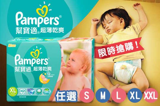每箱只要1499元起,即可享有限時搶購【幫寶適】超薄乾爽嬰兒紙尿褲〈一箱/二箱,尺寸可選:S/M/L/XL/XXL〉