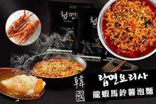 每包只要99元起,即可享有韓國頂級龍蝦馬鈴薯泡麵〈2包/8包/15包/20包〉