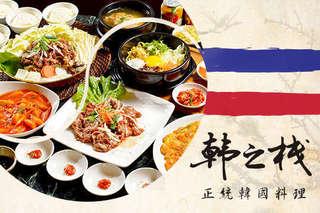 只要498元起,即可享有【韓之棧(板橋店)】A.正統雙人銅盤烤肉大餐 / B.豪華四人韓國料理饗宴