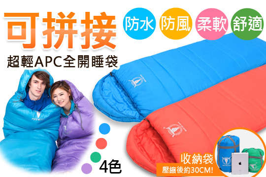 每入只要899元起,即可享有【APC】可拼接全開睡袋〈任選一入/二入,顏色可選:辣椒紅/寶石藍/葡萄紫/蘋果綠〉