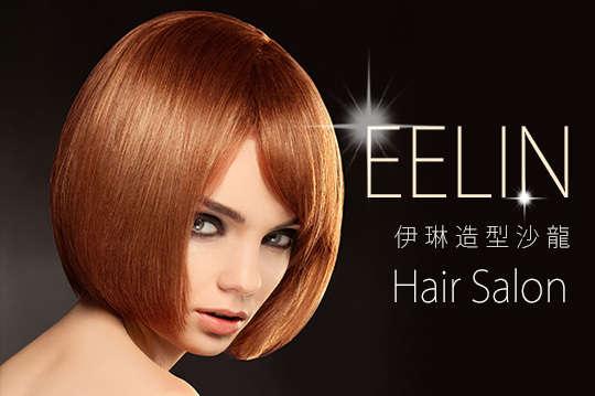 只要268元起,即可享有【EELIN  Hair Salon (伊琳造型沙龍)】A.法國LA BIOSTHETIQUE頭皮深呼吸潔淨專案 / B.(雅美娜日系冷塑燙/離子溫塑燙造型任選一) / C.(施華蔻/哥德式時尚質感單色染髮/挑染造型任選一)