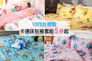 讓卡通人物陪伴睡眠!【樂芙 卡通床包被套組】多款熱門卡通圖案與尺寸可選,舒適柔軟的台灣品質讓麻吉放鬆舒眠!