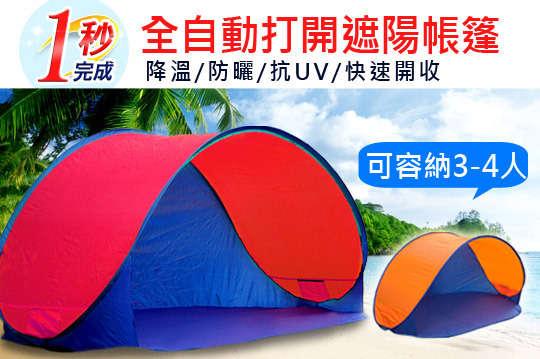 每入只要550元起(免運費),即可享有一秒極速打開全自動遮陽降溫帳篷〈一入/二入/四入,顏色隨機出貨:紅藍/橙藍/黃灰〉