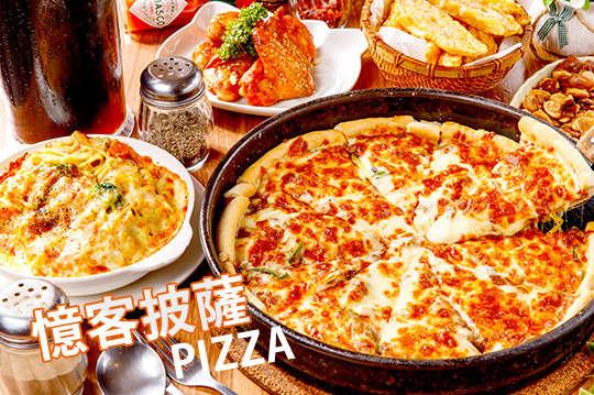 只要199元起,即可享有【憶客披薩】A.雙人分饗餐 / B.四人同樂餐 / C.午後小甜蜜