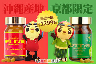 【日本-紅薑黃先生-紅瓶(即期品) / 京都限定-綠瓶】來自日本的超強代謝聖品,加速新陳代謝、消解便祕超順暢、美顏紅潤好氣色一次達成!