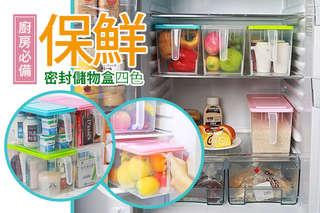 每入只要95元起,即可享有廚房保鮮密封儲物保鮮盒〈任選1入/2入/4入/6入/10入/16入/20入/30入,顏色可選:藍色/綠色/粉色/透明色〉