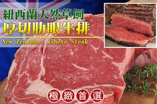 嚴選16-18個月優質幼公牛肉的【紐西蘭天然草飼牛肋眼沙朗牛排】,擁有粉色肉質、豐富的油花與肉汁,簡單烤、煎就好美味!