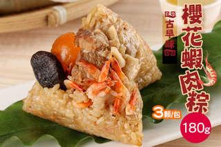 每顆只要86.4元起,即可享有《預購》古早味櫻花蝦端午肉粽〈6顆/9顆/12顆/15顆/18顆〉