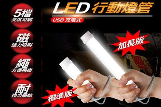 只要290元起,即可享有磁吸LED行動燈管1200mAh手電筒/加長型LED行動燈管1800mAh手電筒〈一入/二入/四入〉加贈吊繩