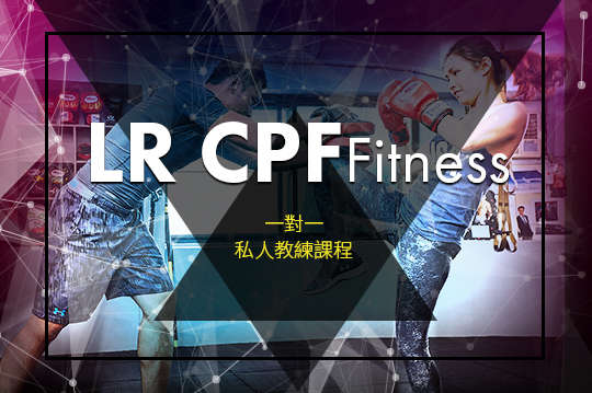 只要250元起,即可享有【LR CPF Fitness】A.單次一對一私人教練課程60分 / B.單次運動按摩60分
