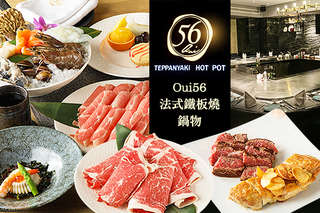 只要1499元起,即可享有【Oui56法式鐵板燒.鍋物】A.雙人火鍋套餐 / B.雙人海陸火鍋套餐 / C.雙人鐵板燒套餐