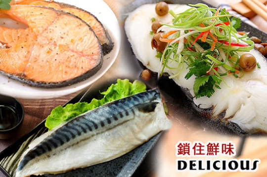 每片只要98元起,即可享有【海之醇】最美味大三品大規格鱈魚/鮭魚/鯖魚〈5片/10片/15片/20片〉