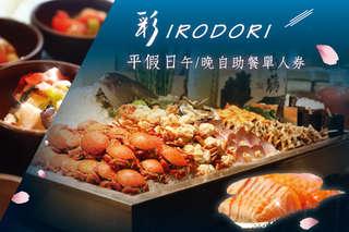 每張只要1240起,即可享有【台北君悅酒店-彩日本料理】平假日午/晚自助餐單人劵〈二張/四張〉