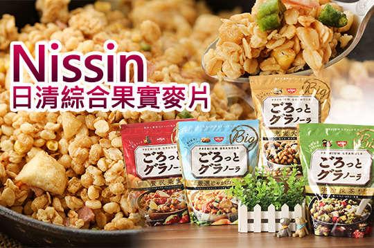每包只要298元起,即可享有【日本 Nissin】日清綜合果實麥片〈1包/2包/4包/8包/12包,口味可選:水果/大豆/馬鈴薯/抹茶〉