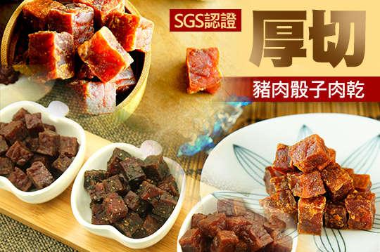 每包只要39元起,即可享有SGS認證厚切豬肉骰子肉乾〈任選5包/10包/20包/30包/40包,口味可選:原味/蜜汁/黑胡椒〉