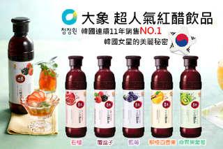 每瓶只要182元起,即可享有【韓國大象】超人氣天然釀造紅醋飲水果醋〈任選一瓶/二瓶/四瓶/六瓶/八瓶,口味可選:藍莓/覆盆子/柳橙百香果/奇異果葡萄/石榴〉