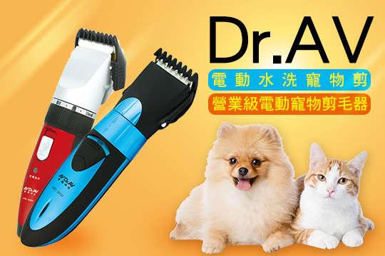 只要549元起,即可享有【Dr.AV】電動水洗寵物剪/營業級電動寵物剪毛器〈一入/二入/四入〉