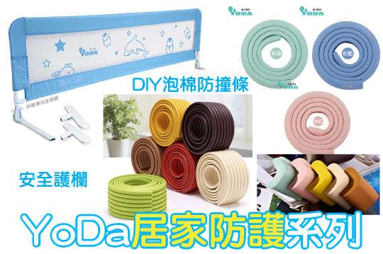 只要239元起,即可享有YoDa居家防護系列-DIY泡棉防撞條/YoDa兒童床邊安全護欄〈一入/二入/四入,多種款式可選〉