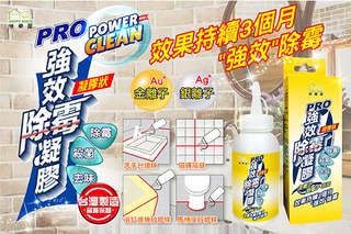 每入只要180元起,即可享有台灣製-PRO強效浴室除霉凝膠〈1入/2入/4入/5入/6入/9入/12入〉
