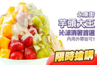 只要65元起,即可享有【永康街芋頭大王】A.豆豆磨來磨去剉冰 / B.夏季鮮果剉冰