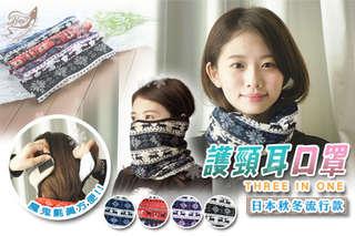 第二代魔鬼氈麋鹿護頸耳口罩,全新升級,取代傳統的口罩、圍巾、耳罩,三合一加大防風保暖口罩,一件抵三件,給你滿滿的保暖防護!